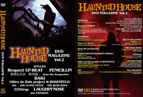HAUNTED_DVD_VOL2